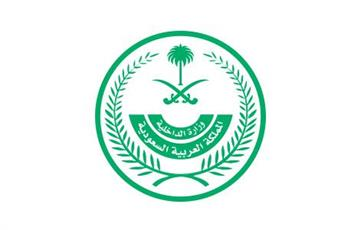 الداخلية السعودية: القبض على 75 متهماً في قضايا أمنية