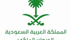 الديوان الملكي السعودي