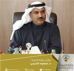 وكيل وزارة التربية الدكتور د.سعود الحربي