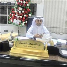 رئيس الاتحاد الكويتي للمزارعين عبدالله محمد الدماك