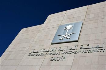 مبنى الهيئة العامة للاستثمار في السعودية