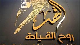 11 فبراير المقبل.. الكويت تستضيف معرض «الفهد.. روح القيادة»