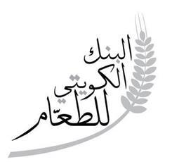 «بنك الطعام»: نرعى 6000 من الأسر والمتعففين والأيتام