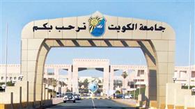 الجامعة: قبول 39 طالبًا وطالبة من غير الكويتيين خريجي المرحلة الثانوية