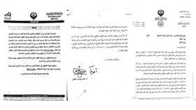 البنك المركزي ووزارة الأوقاف: لا شكاوى على جمعية الثقلين الخيرية