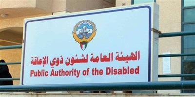 الهيئة العامة لشؤون ذوي الاعاقة الكويتية