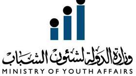 وزارة الدولة لشؤون الشباب الكويتي