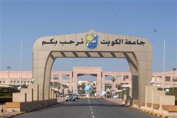 جامعة الكويت: التقديم لجائزة «خليفة» التربوية مستمر لنهاية ديسمبر المقبل