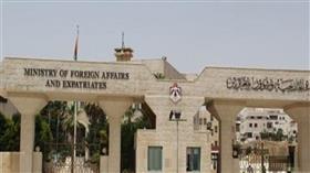 «الخارجية الأردنية» تستدعي القائم بأعمال سفارة إسرائيل في عمان
