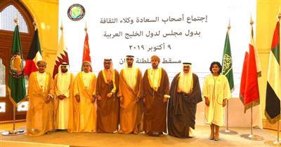 اجتماع وكلاء الثقافة بدول مجلس التعاون الخليجي بمسقط