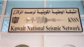 الشبكة الوطنية لرصد الزلازل