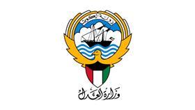 وزارة العدل الكويتية
