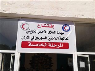«الهلال الأحمر» يوقع اتفاقية لعلاج اللاجئين السوريين