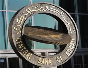 البنك المركزي يطلق برنامج تدريب للكوادر الوطنية على إدارة المخاطر
