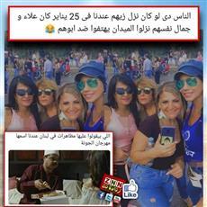 مع احترامه للجميع.. علاء مبارك ينشر صورة لثائرات لبنان بتعليق ساخر
