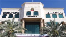 وزارة العدل الإماراتية