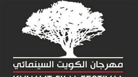 انطلاق مهرجان الكويت السينمائي بمشاركة 21 فيلما