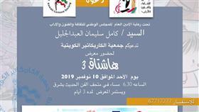جمعية الكاريكاتير الكويتية تقيم معرض «هاشتاق 3».. 10 نوفمبر