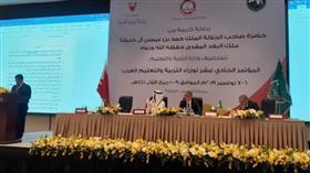 المؤتمر ال11 لوزراء التربية والتعليم