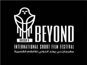 مهرجان (بي يوند) الدولي
