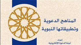 «الدعوة الإلكترونية» تصدر كتيب «المناهج الدعوية وتطبيقاتها النبوية»