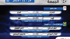 أبرز المباريات العربية والعالمية ليوم الجمعة 29 نوفمبر 2019
