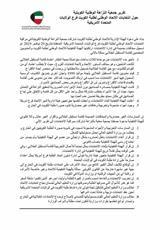 بيان جمعية النزاهة الوطنية الكويتية