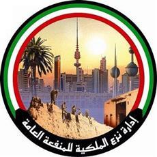 نزع الملكية للمنفعة العامة الكويتية