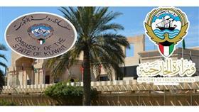 سفارتنا بإستراليا للكويتيين: الحذر من حرائق الغابات.. والالتزام بالتعليمات