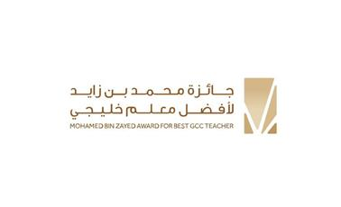بدء التسجيل بجائزة «محمد بن زايد» لأفضل معلم خليجي