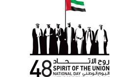الإمارات تحتفل بذكرى يومها الوطني الـ 48