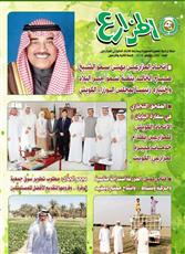 صدور العدد الجديد من مجلة «المزارع»