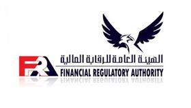 الهيئة العامة للرقابة المالية