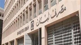 مصرف لبنان المركزي