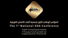 انطلاق أول مؤتمر وطني لطب الأسنان.. بخبرات كويتية عالمية