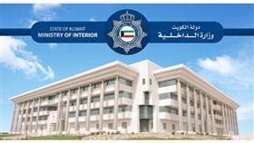 الداخلية: السجين الهارب من مستشفى الفروانية.. في قبضة رجال الأمن