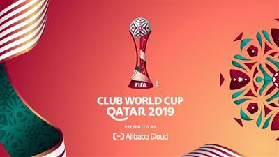منافسات كأس العالم للأندية تنطلق اليوم في قطر