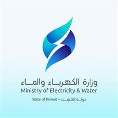 وزارة الكهرباء والماء الكويتية