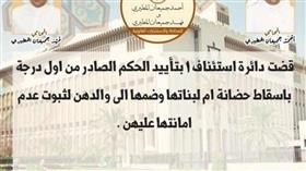 المحامي أحمد جميعان المطيري: إسقاط حضانة أم لبناتها وضمهن إلى والدهن.. لثبوت عدم أمانتها عليهن