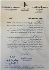 الكندري يسأل  عن «المعاملة بالمثل» في التأشيرات بين الكويتيين ورعايا الدول الأخرى