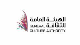 الهيئة العامة للثقافة السعودية