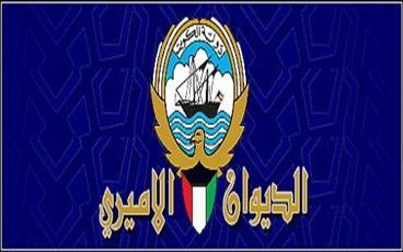 الديوان الأميري ينعى المغفور لها الشيخة لولوة محمد العلي المالك الصباح