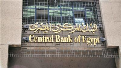 ارتفاع احتياطي النقد الأجنبي في مصر إلى 42.616 مليار دولار