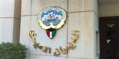 الديوان الأميري يشكر المعزين بوفاة المغفور لها الشيخة لولوة محمد العلي المالك الصباح
