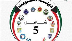 «الإطفاء»: «شامل 5» ينطلق بمشاركة 30 جهة حكومية.. اليوم
