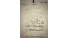 المويزري يسأل وزيرة الإسكان عن مناقصات مدينة «صباح الأحمد»