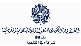 25 مليون دينار منحة كويتية للعراق لإعمار المناطق المتضررة