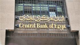 «المركزي المصري»: 2.17 مليار دولار صادرات المناطق الحرة خلال 3 أشهر