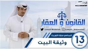 «القانون و العقار».. فقرة قانونية مع المحامي مبارك النويبت عن «وثيقة البيت»