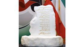 فنان قطري يرسم لوحة كبيرة على العقيق لسمو أمير البلاد تقديرًا لمواقفه وحكمته